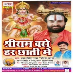 Shree Ram Base Har Chhati Me Full Mp3 Download