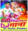 Choliya Pilas Leke Kholata (Golu Gold) Dj Remix Song Mp3 Dj Vivek Pandey