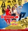 Lallu Ki Laila (Dinesh Lal Yadav, Aamrapali Dubey) Full Movie Mp3 Songs