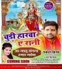 Churdi harwa Aye Rani Rakesh Mishra, Antra Singh Navratri Mp3 Song Download