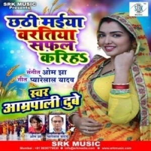 Chhathi Maiya Baratiya Safal Kariha Mp3 Song Download