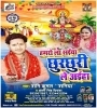 Chhath Kara Dhan Godiya MeBabua Jarur Hoi Mp3 Song Download