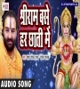 Shri Ram Base Har Chhati Me Mp3 Song Download