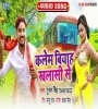 Saiya Driver Piyal Na Chhorba Kalem Biyah Khalasi Se (Gunjan Singh) Mp3 Song Download
