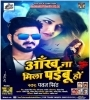 Ankh Na Mila Paibu Ho (Pawan Singh) Mp3 Song Download