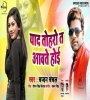 Yaad Tohro Ta Awate Hoi (Chandan Chanchal) Mp3 Song Download(BiharMuzic.Com)
