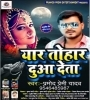 Yaar Tohar Dua Deta (Pramod Premi Yadav) Mp3 Song Download(BiharMuzic.Com)