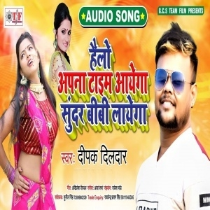 Hello Apna Time Aayega Sundar Bibi Layega (Deepak Dildar) Mp3 Song Download(BiharMuzic.Com)