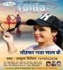 Tohfa Kabul Karla Naya Saal Ke Amrita Dixit Mp3 Song Download