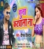 Guna Katwala Na Deepak Dildar Mp3 Song Download