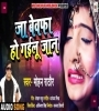 Ja Bewafa Ho Gailu Jaan Mohan Rathore Mp3 Song Download