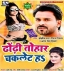 Hamro Hathaura Ke Bet Ha Niraj Nirala, Antra Singh Priyanka Mp3 Song Download