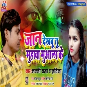 Jaan Dekhabu Tu Muhawa Muaala Ke Lucky Raja, Kritika Mp3 Song Download