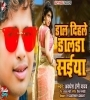 Dal Dihale Dalada Saiya Awadhesh Premi Yadav Mp3 Song Download