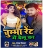 Odhaniya Rent Me Delu Ka (Deepak Dildar) Mp3 Song Download