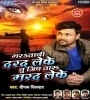 Maratani Darad Leke Tu Jiya Taru Marad Leke (Deepak Dildar) Mp3 Song Download