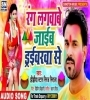 Rang Lagwawe Jaiba Yaar Sakhi Re Driverwa Se (Niraj Nirala) Mp3 Song Download