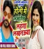 Holi Mein Lasarem Lehenga Lakhnaua (Khushboo Uttam) Mp3 Song Download