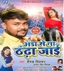 Anda Se Na Thandha Jayi (Deepak Dildar, Antra Singh Priyanka) Mp3 Song Download