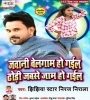 Jawani Belgaam Ho Gail Dhodi Jabse Jaam Ho Gail (Niraj Nirala) Mp3 Song Download