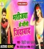 Bhatijwa Ke Mausi Jindabad Khesari Lal Yadav (2020) Mp3 Holi Song Download