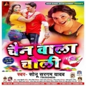 Chain Wala Choli (Sonu Sargam Yadav) Mp3 Song Download