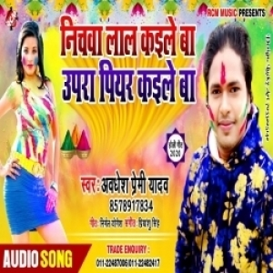 Nichawa Lal Kaile Ba Upara Piyar (Awdhesh Premi Yadav) Holi Mp3 Song Download