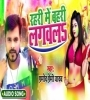 Rahari Me Bahari Lagawal (Pramod Premi Yadav) Mp3 Song Download