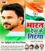 Bharat Desh Ke Tiranga (Niraj Nirala) Mp3 Song Download