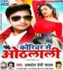 Courier Se Bheje Othlali (Awadhesh Premi Yadav) Mp3 Song Download