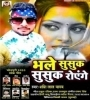 Aaj Sabun Se Saman Dhoyenge (Shashi Lal Yadav) Mp3 Song Download