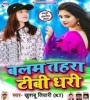 Sutaba Je Sautin Ke Jari Tahara TB Dhari (Khushboo Tiwari KT) Mp3 Song Download