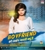 Mere Boyfriend Ko Line Marti Kyu Hai (Nisha Dubey) Mp3 Song Download