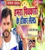 Hamra Pichkari Ke Thika Le La (Pramod Premi Yadav) Mp3 Song Download