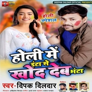 Holi Me Danta Se Khod Deb Bhanta (Deepak Dildar) Mp3 Song Download