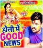 Good News Ba Abki Holi Me (Deepak Dildar) Mp3 Song Download