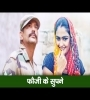 Fouji Ke Supne By Sunil Taxak, Madhu Malik Mp3 Song Download