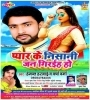 Pyar Ke Nishani Jan Giraiha Ho (Hemant Harjai ,Varsha Varma) Mp3 Song Download