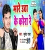 Mare Utha Ke Kora Re (Bullet Raja) Mp3 Song Download