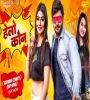 Hello Kaun Renuka Panwar Mp3 Song Download