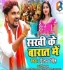 Sakhi Ke Baraat Me (Gunjan Singh) Mp3 Song Download