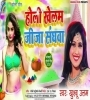 Holi Khelam Hamhun Hach Hachwa A Jija Ji (Khushboo Uttam) Mp3 Song Download