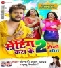 Setting Kara Ke 2 (Khesari Lal Yadav) Mp3 Song Download