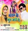 Bhatru Ke Sut Jaye Da (Ankush Raja) Mp3 Song Download