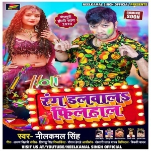 Rang Dalwala Filhal (Neelkamal Singh) Mp3 Song Download