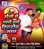 Holi Me Bhabhi Chalo Tik Tok Nagar (Gunjan Singh) Mp3 Song Download