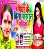 Piya Ke Bina Fagun Mahina (Awadhesh Premi Yadav) Mp3 Song Download