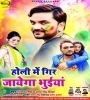 Holi Me Gir Jayega Bhuiya (Gunjan Singh, Antra Singh Priyanka) Mp3 Song Download