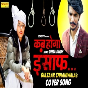 Kanya Cover Song By Geeta Singh Mp3 Song Download