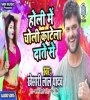 Holi Mein Choli Katela Daante Se (Khesari Lal Yadav) Mp3 Song Download